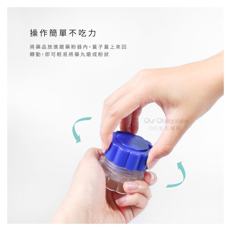 磨藥器-旋轉磨藥