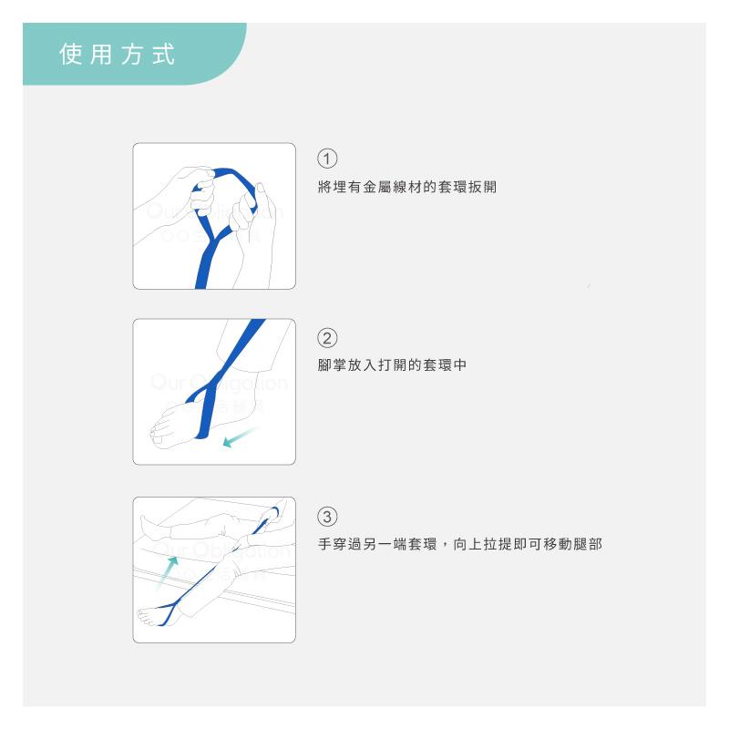 移腿器-使用說明