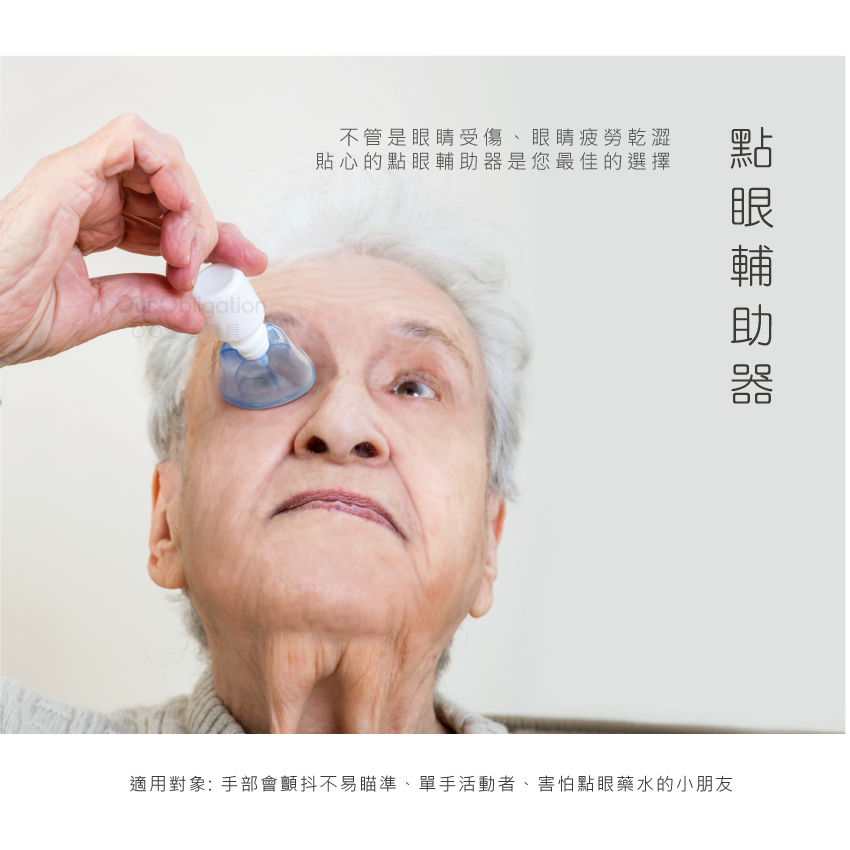 點眼藥水輔助器