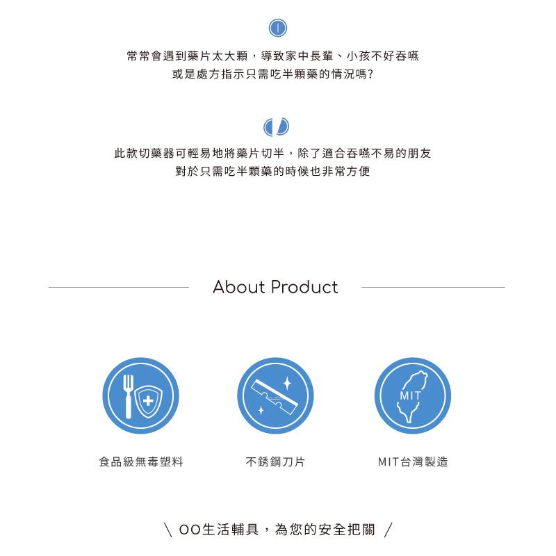 切藥器-台灣製造