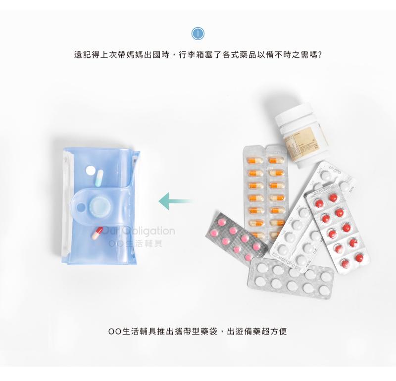 軟式攜帶型收納藥袋-備藥方便