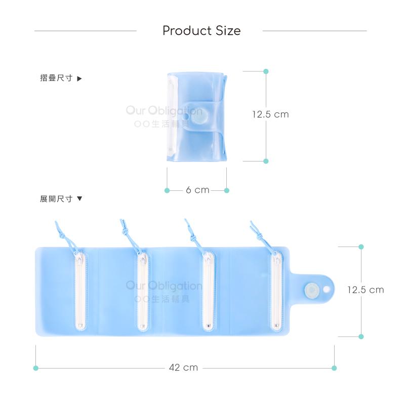 軟式攜帶型收納藥袋-尺寸
