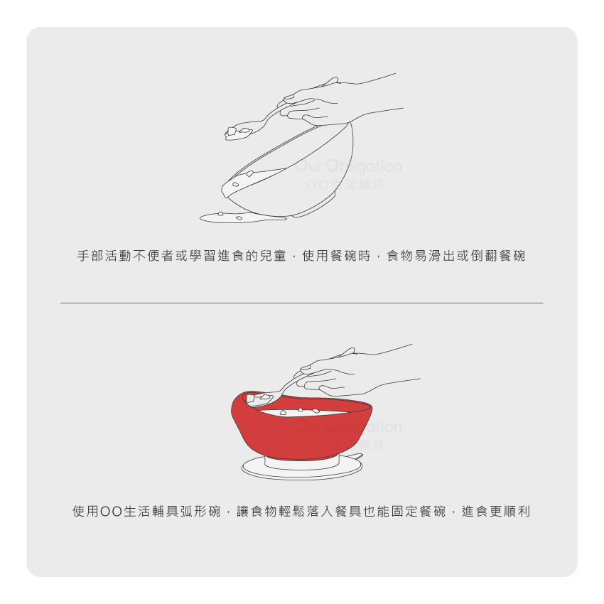 弧形吸盤碗-防漏防撒