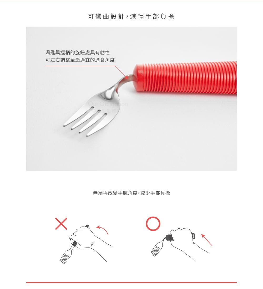 可彎曲叉子附環扣帶-輔助進食